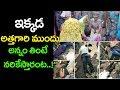 Breaking News: అత్తగారి ముందు అల్లుడు తినరాదు! | Latest Trending Video | Top Telugu Media