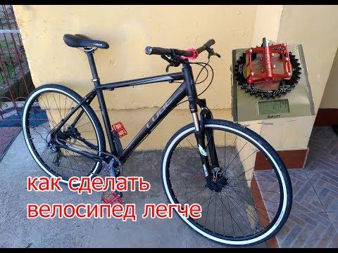Как свой велосипед сделать легче