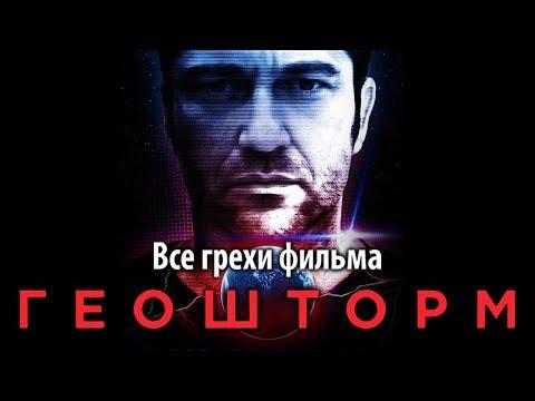 """Все грехи фильма """"Геошторм"""""""