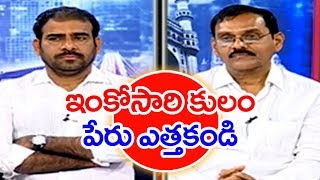 Parties Announcing Caste Based Schemes for Voters | Caste Politics in AP | #PrimeTimeMahaa