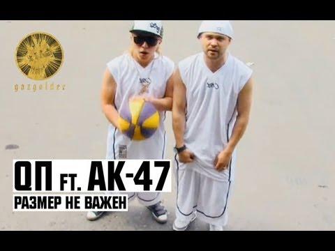 АК-47 - Размер Не Важен ft. QП