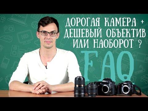 FAQ: дорогая камера + дешевый объектив или наоборот?