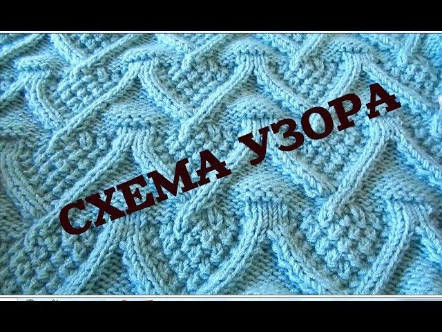 СХЕМА ВЯЗАНИЯ УЗОРА/ ВИДЕО по ЗАПРОСУ/ МК узоры спицами