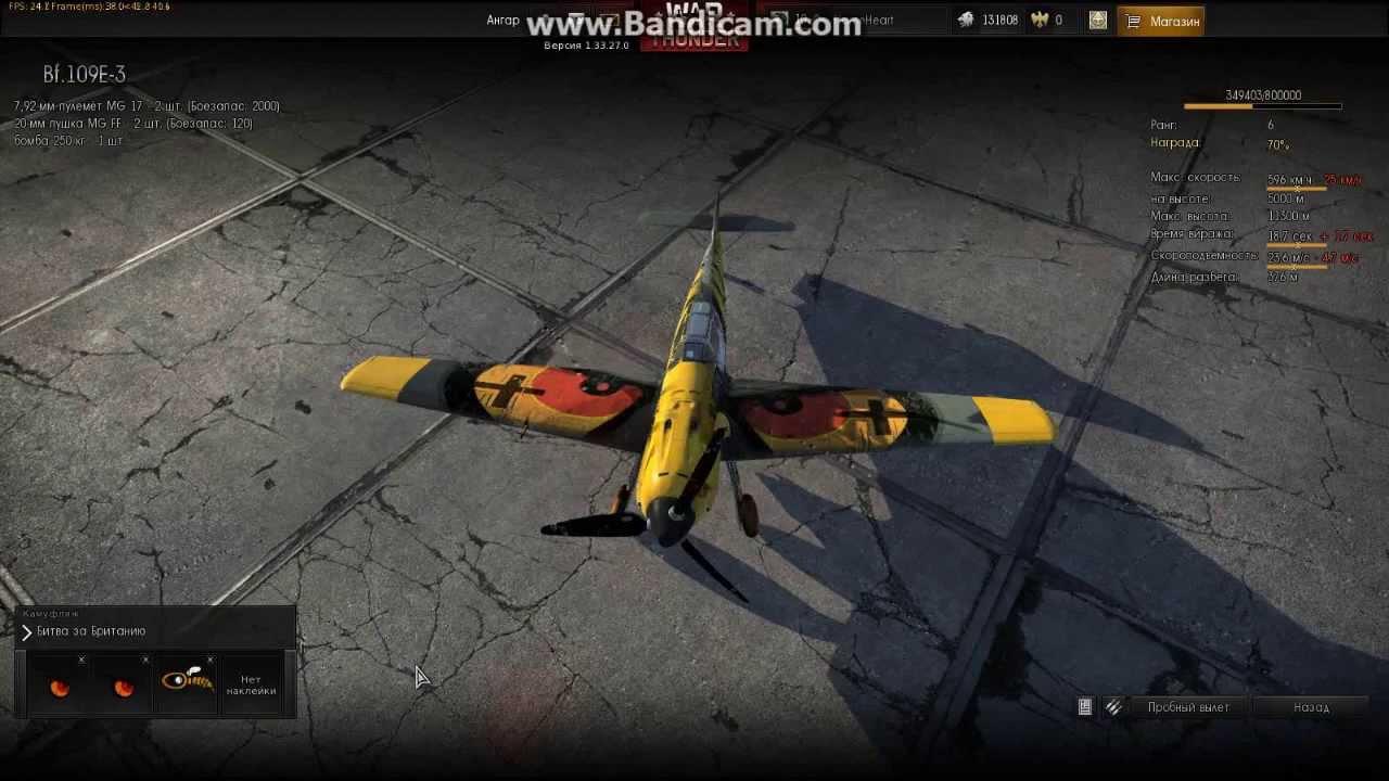 Вар тандер раскраска самолетов