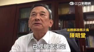 中監不准陳水扁去餐會 若違反下場是?
