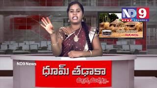 #DhoomTadhaka | Mallakka Muchhtalu || Latest Episode || #Episode- 35 | ND9 NEWS