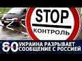 60 минут Пустили под откос Украина грозит разорвать транспортные связи с Россией От 07 08 2018 mp3