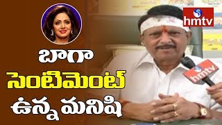 Director Kodi Ramakrishna About Sridevi | Sridevi Passes Away  | hmtv News