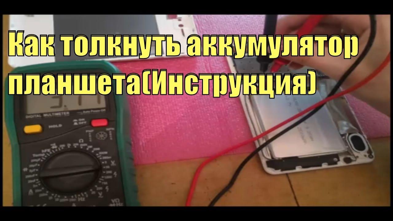 Как толкнуть аккумулятор телефона в домашних условиях