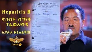 He had hepatitis B but he is healed by the name of Jesus Christ - AmlekoTube.com