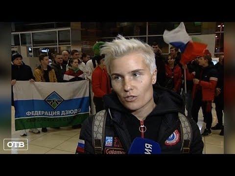 Мировое дзюдо: в Екатеринбург прибыли участники турнира «Большой шлем»