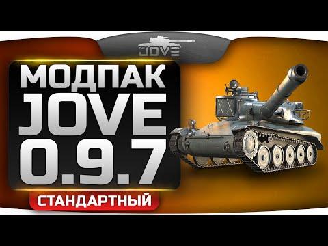Новый Модпак Джова к патчу 0.9.7. Лучшая сборка модов World Of Tanks.