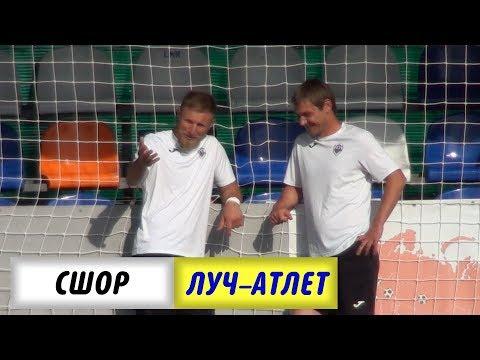 СШОР - Луч-Атлет