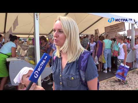 Открытие Истринского сырного фестиваля