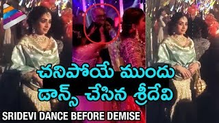 Sridevi Last Dance Performance Before Demise | #Sridevi Last Video | #RIPSridevi | Telugu Filmnagar