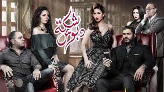 إعلان فيلم شكة دبوس - خالد سليم / مي سليم / محمد شاهين