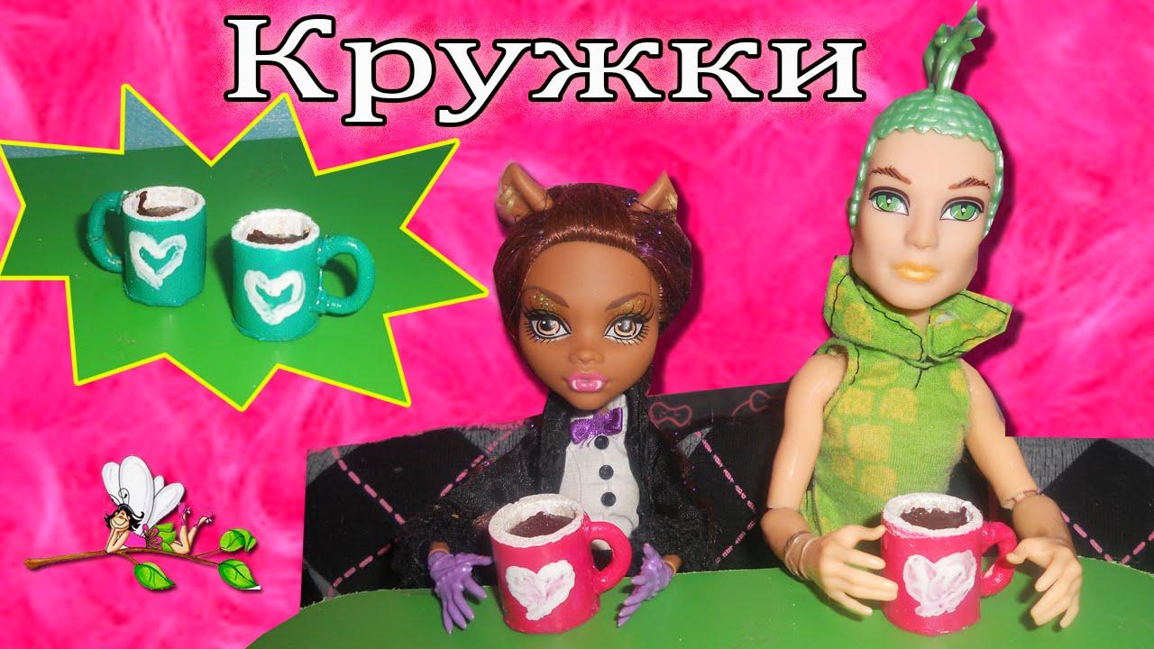 Как сделать для кукол кофе 170