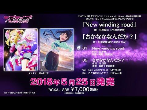 【試聴動画】「ラブライブ!サンシャイン!!」TVアニメ2期Blu-ray第6巻特装限定版特典CD⑥「New winding road / さかなかなんだか?」 (04月14日 10:45 / 6 users)