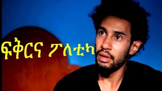 Ethiopian Movie Trailer - Fikirna Poletika (ፍቅርና ፖለቲካ) 2015