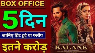 Kalank Box Office Collection Day 5, Box office Collection Of Kalank Movie, Varun Dhawan, Alia Bhatt,