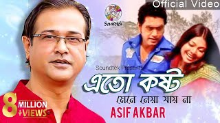 Asif Akbar - Eto Kosto Mene Neya | O Priya Tumi Kothay
