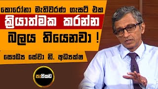 Pathikada, 21.07.2020  Asoka Dias interviews, Dr Lakshman Gamlath, DDG, Ministry of Helth