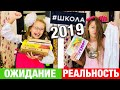 ШКОЛА 2 после Каникул ОЖИДАНИЕ Vs РЕАЛЬНОСТЬ Back To School 2019 mp3