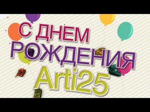 Праздничный стрим. С Днём Рождения Arti29 !