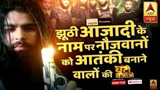 "Ghanti Bajao: Hizbul Militant Tariq Maulvi admits ""Shopian encounter wiped off terrorism"""