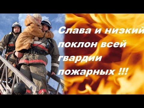 Поздравление с днём пожарной