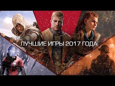 Лучшие игры 2017 года: церемония награждения