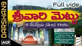 Srivari Mettu Footpath To Tirumala Full Audio Darshan9