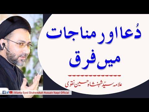 Dua Aur Munajaad me farq by Allama Syed Shahenshah Hussain Naqvi