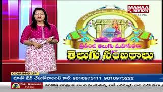 Special Story On World Telugu Conference 2017  - netivaarthalu.com