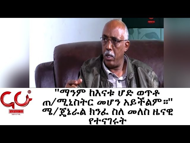 ETHIOPIA - NAHOO TV | The Corrupt METEC CEO