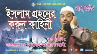 Noumoslim Dr.Sirajul islam  Siraji  ।  Islam Grohon Korun Kahini
