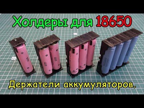 Как сделать держатель для батареек своими руками