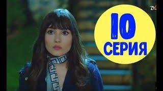 Запретный плод 10 серия на русском,турецкий сериал, дата выхода
