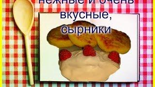 нежные и очень вкусные сырники/tender and very tasty cheesecakes