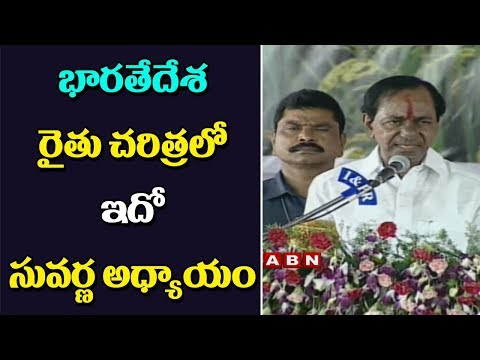 CM KCR Speech at Rythu Bandhu Cheques Distribution Meeting | Part 1 | ABN Telugu
