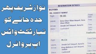 Nawaz Shareef Phir Jaddah Jany Ko Tiyaar Ticket Viral