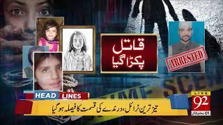 92 News Headlines 06:00 PM - 17 February 2018 - 92NewsHDPlus