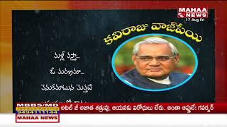 కవిరాజు వాజపేయి :Famous Poems Of #AtalBihariVajpayee | MAHAA NEWS