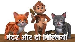 बंदर और दो बिल्लियाँ  Hindi Kahaniya | Monkey And Two Cats 3D Hindi Stories For Kids