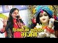 Supar Hits Bhajan || प्रियका ने अपने भजन से सबको रुला दिया ||  Adampur Mandi || Priyanaka Chaudhary
