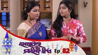 Rakhile Sie Mariba Kie | Full Ep 82 | 22nd July 2019 | Odia Serial – TarangTV