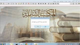 04: Installing Maktaba Shamela W7, Vista and Xp