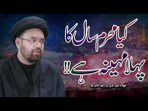 Kaya Muharram Saal ka Pehla Mahina Hy !! | Maulana Syed Shehryar Raza Abidi | 4K