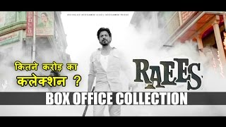Download Raees : Box Office Collection | Many Record Broken ! 3Gp Mp4
