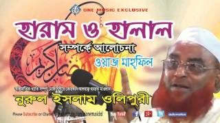 Bangla Waz Halal O Haram Sompork - New Bangla Lecture। Nurul Islam Olipuri - One Music Islamic